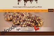 پیش ثبتنام شانزدهمین نمایشگاه شیرینی و شکلات تهران آغاز شد